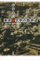 東京 文学の散歩道
