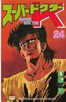スーパードクターK(24)