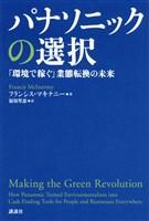 パナソニックの選択 「環境で稼ぐ」業態転換の未来