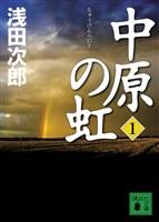 『中原の虹(1)』の電子書籍