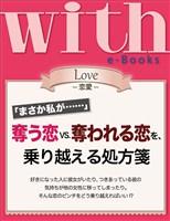 with e-Books 奪う恋vs.奪われる恋を、乗り越える処方箋