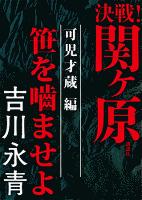 『決戦!関ヶ原 可児才蔵編 笹を噛ませよ』の電子書籍