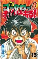 新・コータローまかりとおる!(13)