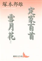 定家百首 雪月花(抄)