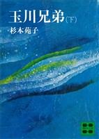 『玉川兄弟(下)』の電子書籍