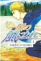 一瞬の風になれ 【コミック】(1)