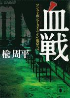 血戦 ワンス・アポン・ア・タイム・イン・東京2