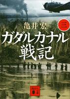 ガダルカナル戦記(三)