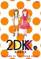 2DK(3) 2015AUTUMN