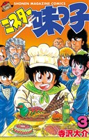 ミスター味っ子(3)