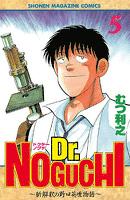 Dr.NOGUCHI(5)