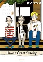 『ハヴ・ア・グレイト・サンデー(1)』の電子書籍