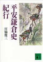 平安鎌倉史紀行