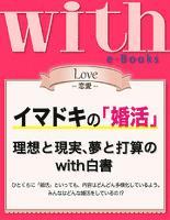 with e-Books (ウィズイーブックス) イマドキの「婚活」 理想と現実、夢と打算のwith白書