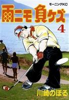 雨ニモ負ケズ(4)