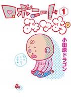 『ロボニートみつお(1)』の電子書籍