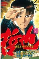哲也~雀聖と呼ばれた男~(19)