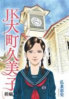 『JK 大町久美子(前編)』の電子書籍