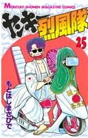 ヤンキー烈風隊(25)
