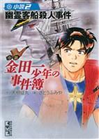 小説 金田一少年の事件簿(2) 幽霊客船殺人事件