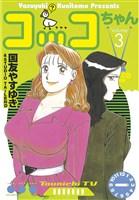 コッコちゃん(3)