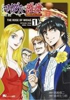 マイダスの薔薇 黄金のギャンブラー(1)