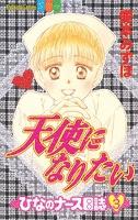 天使になりたい ひなのナース日誌(3)