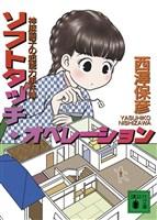 ソフトタッチ・オペレーション 神麻嗣子の超能力事件簿