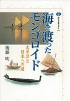 海を渡ったモンゴロイド 太平洋と日本への道