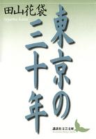 東京の三十年