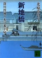 『新地橋 深川澪通り木戸番小屋』の電子書籍
