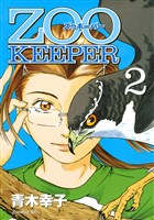 ZOOKEEPER(2)