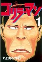 ゴリラーマン(1)