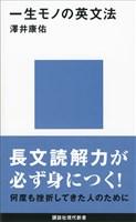 『一生モノの英文法』の電子書籍