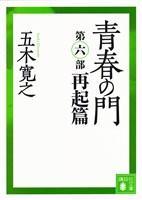 青春の門 第六部 再起篇 【五木寛之ノベリスク】