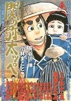 劇画・長谷川 伸シリーズ 関の弥太ッぺ