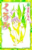くるみ(16)