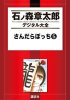 さんだらぼっち(5)