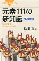 元素111の新知識 第2版増補版 引いて重宝、読んでおもしろい