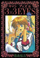3×3EYES(31)