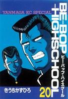 BE-BOP-HIGHSCHOOL(20)