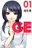 [無料版]GE~グッドエンディング~(1)