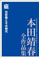『疵 花形敬とその時代 本田靖春全作品集』の電子書籍