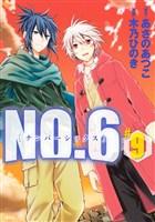 NO.6 [ナンバーシックス] 【コミック】(9)