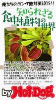 バイホットドッグプレス 知られざる食虫植物の世界 2014年 11/21号