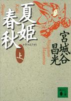 『夏姫春秋(上)』の電子書籍