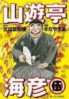 山遊亭海彦(5)