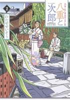 八重と次郎(2)
