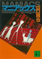『マニアックス』の電子書籍