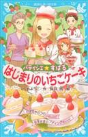 パティシエ☆すばる はじまりのいちごケーキ